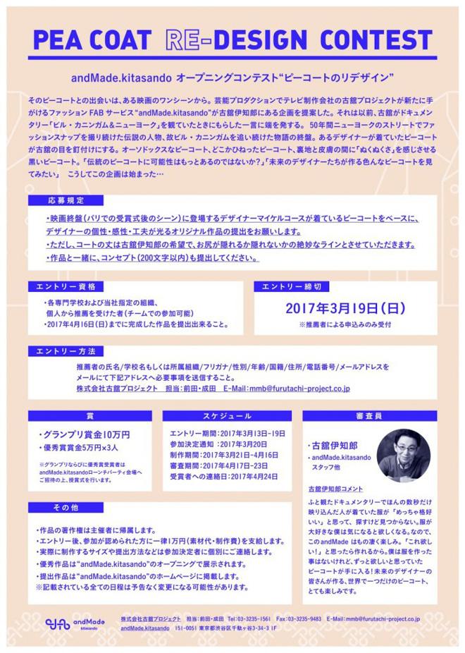 furutachi-20170317_002.jpg