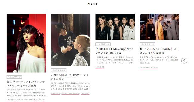 shiseido-20170316_002.jpg