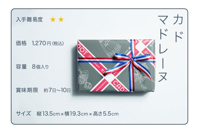 tokyomiyage-info-04-kado-04-27-17.jpg