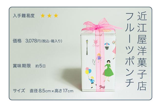 tokyomiyage-info-oumiyayougasitenn-04-28-17.jpg