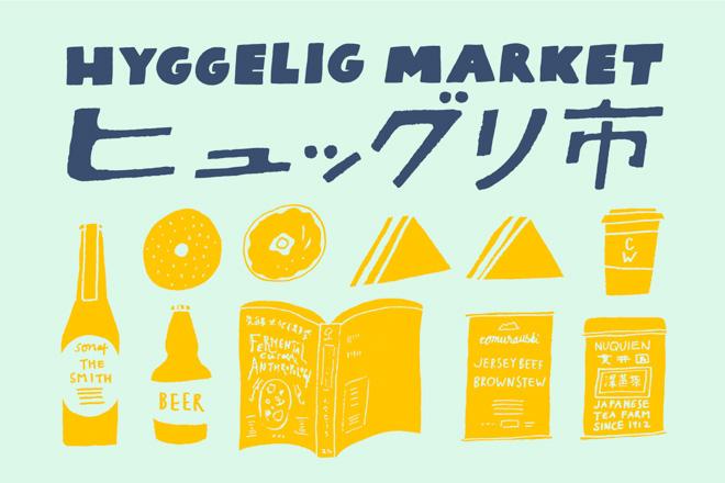 hyggelig_market_20170522_001-thumb-660x440-701603.jpg