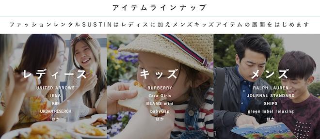 fashionservice201709_004.jpg