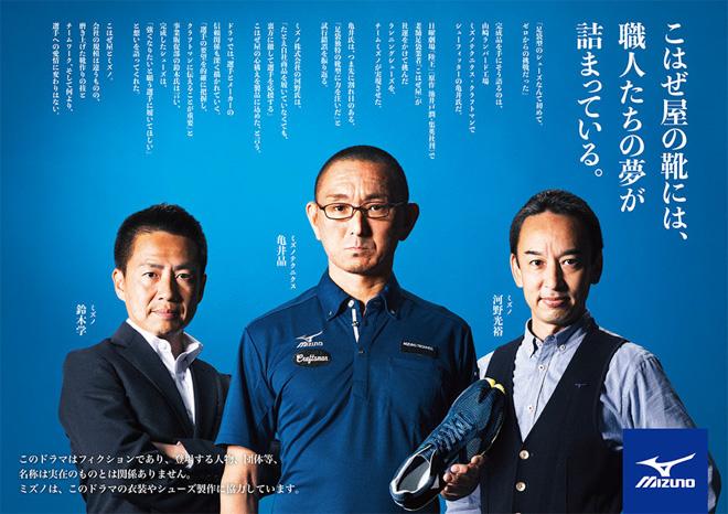 mizuno_rikuou_001.jpg