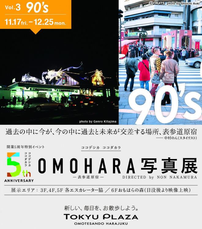 interview_nakamuranon-20171201_009.jpg