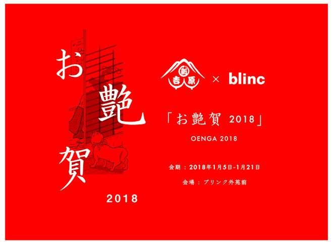 blinc_20171222-001-thumb-660x484-788435.jpg