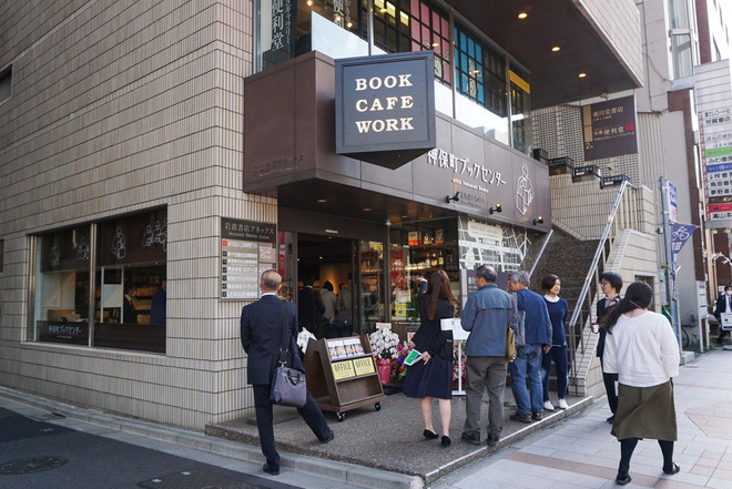jinbocho_bookcenter_open_20180408_002-thumb-660xauto-853568.jpg