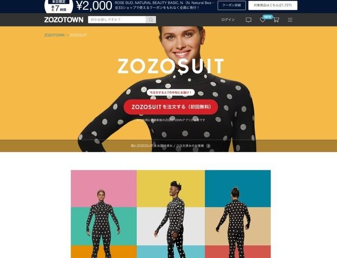 zozosuitrenewal0427_001-thumb-660xauto-862325.jpg