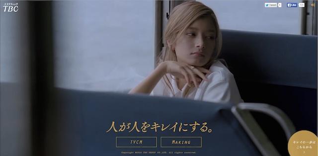 2014年の広告「人が人をキレイにする」