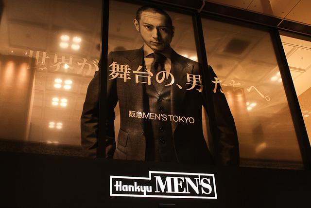 hankyu-mens-002.jpg