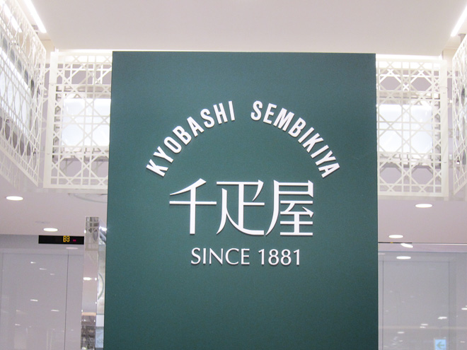 hikarie-abe_043.jpg