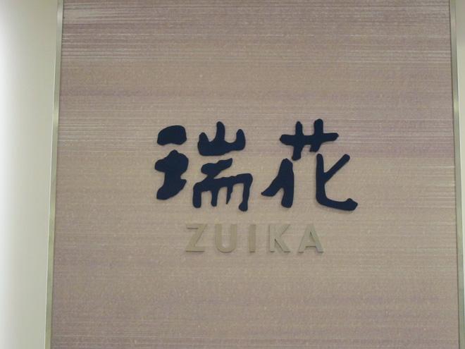 hikarie-abe_069.jpg