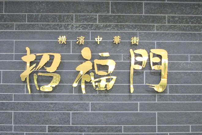 hikarie-abe_106.jpg