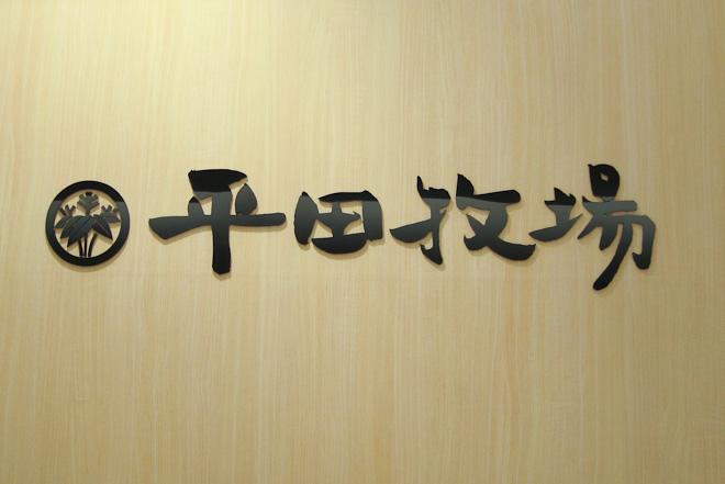 hikarie-abe_138.jpg