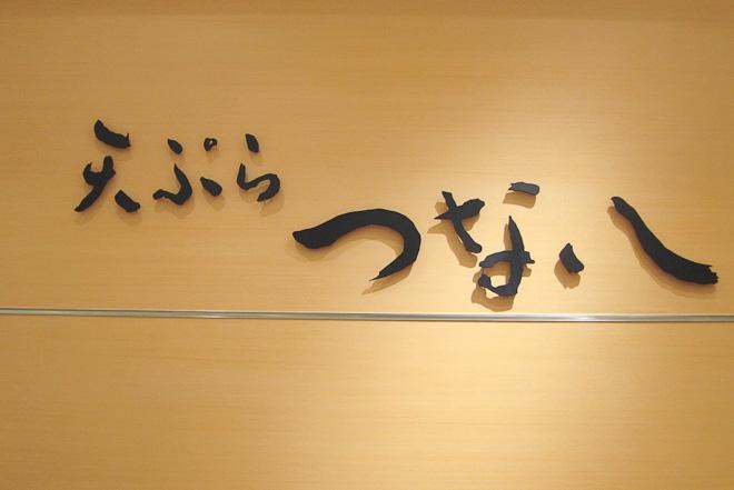 hikarie-abe_148.jpg