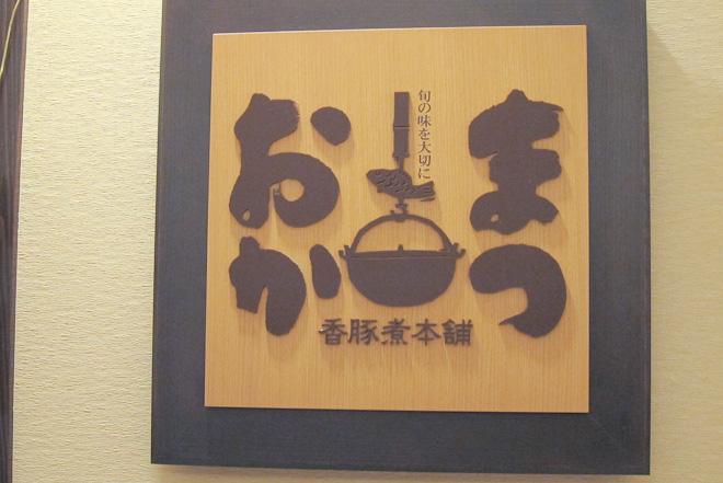hikarie-abe_152.jpg