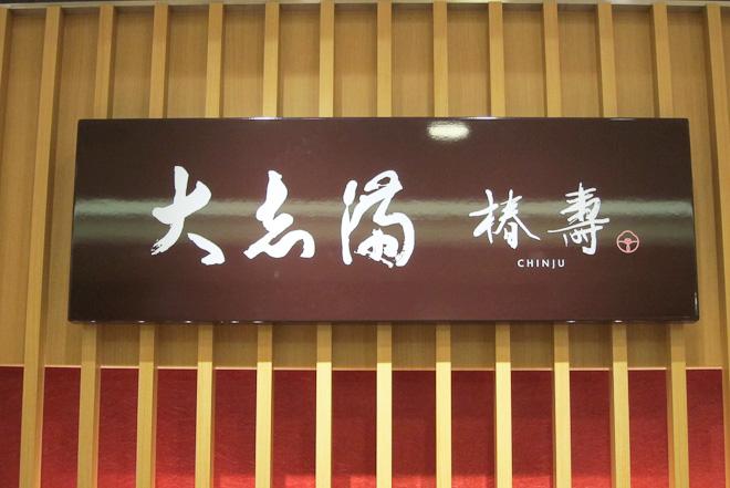 hikarie-abe_155.jpg
