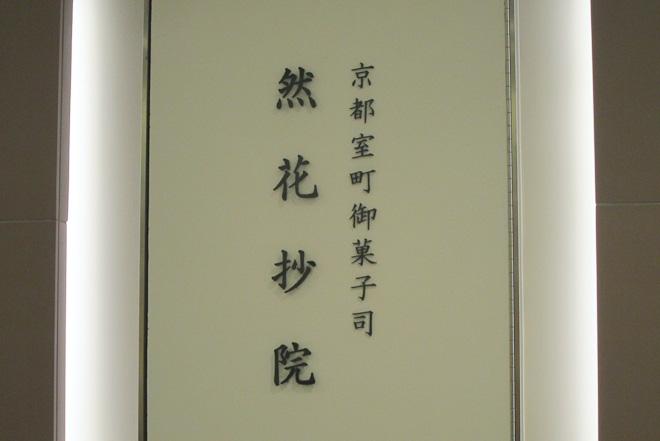 hikarie-abe_208.jpg