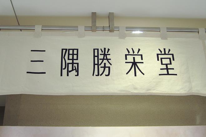 hikarie-abe_214.jpg