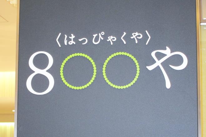 hikarie-abe_226.jpg