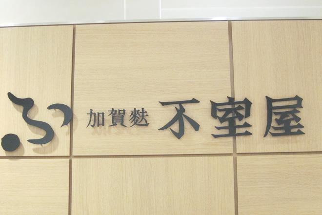 hikarie-abe_229.jpg