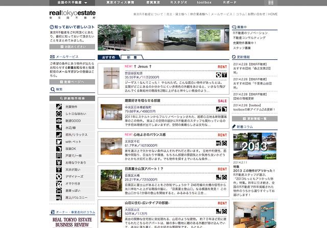 リノベーション賃貸物件が探せる不動産サイト「RealTokyoEstate-東京R不動産」