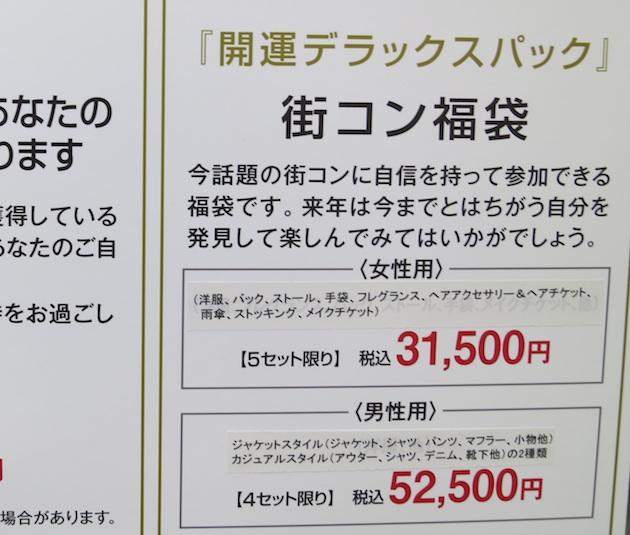 hukubukuro2013_014.jpg