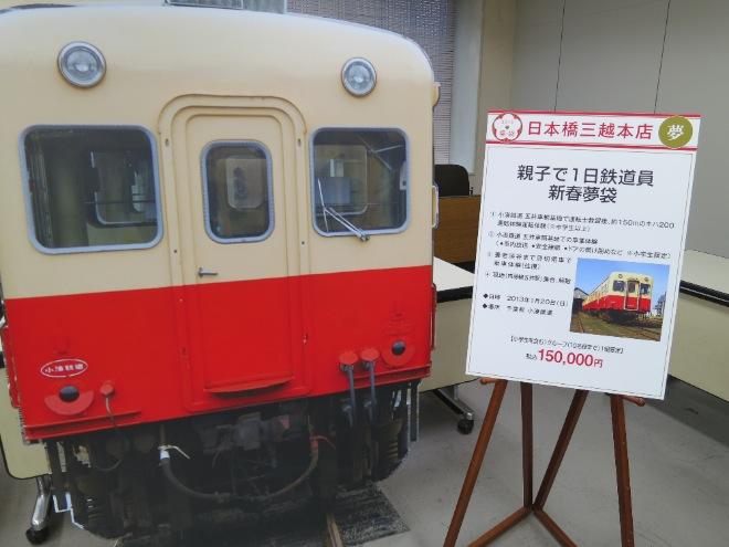hukubukuro_2013_20121230_001.JPG