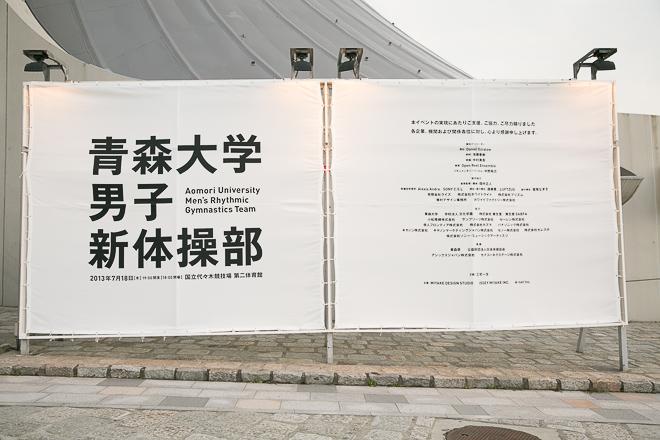 isseymiyake-aomori-show-130718_003.jpg