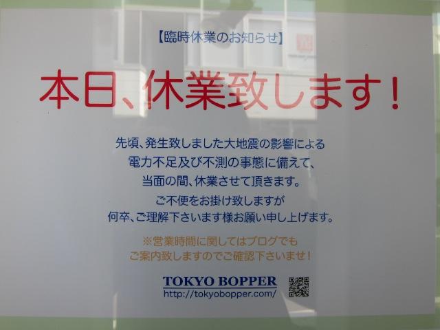 jishin_tokyo_city2011318_12.JPG