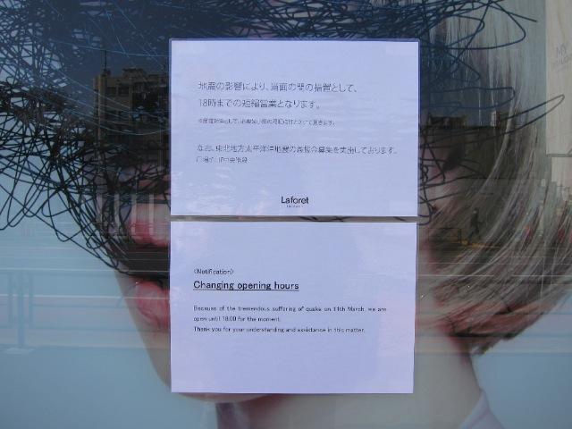 jishin_tokyo_city2011318_22.JPG