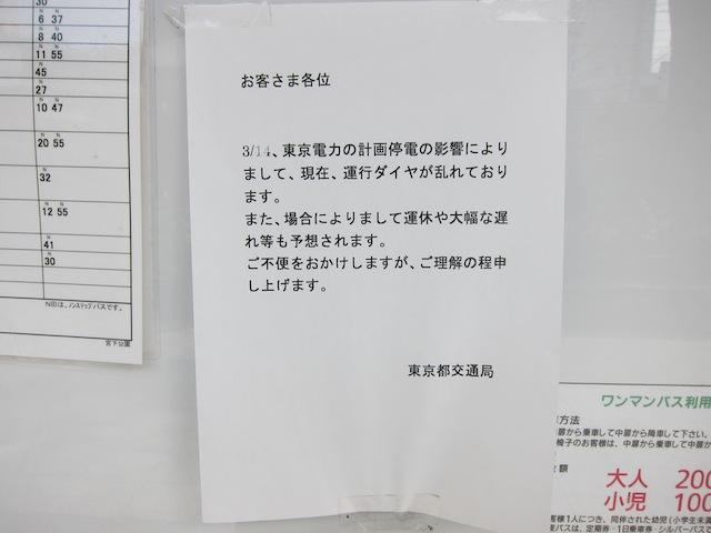 jishin_tokyo_city2011318_41.JPG