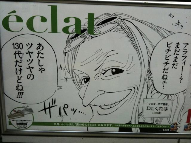 onepiece_poster_shibuya_10.jpg
