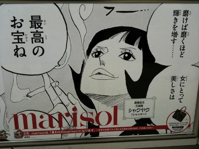 onepiece_poster_shibuya_12.jpg