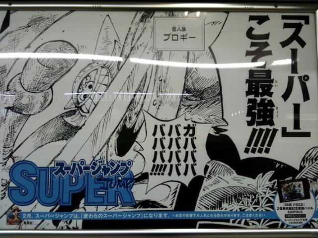 onepiece_poster_shibuya_14.jpg