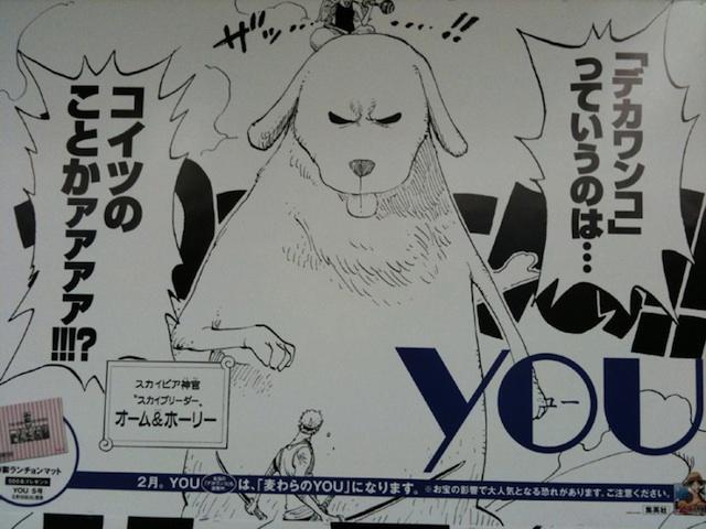 onepiece_poster_shibuya_3.jpg