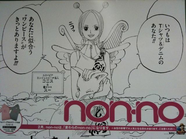 onepiece_poster_shibuya_4.jpg