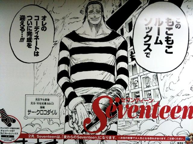 onepiece_poster_shibuya_5.jpg