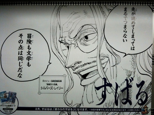 onepiece_poster_shibuya_6.jpg