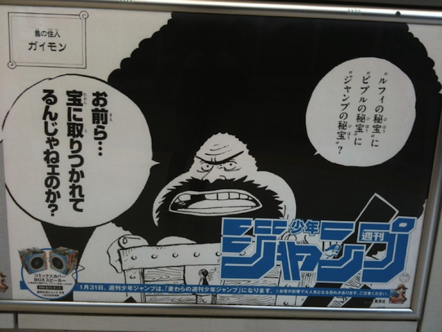 onepiece_poster_shibuya_8.jpg