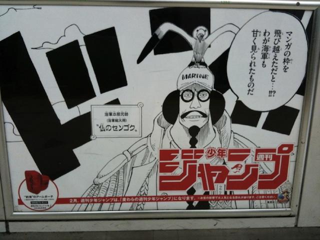 onepiece_poster_shibuya_9.jpg