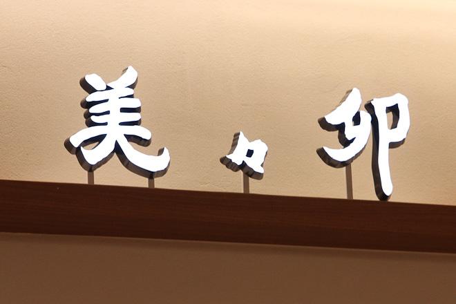 shibuya-hikarie-04-24-12-037.jpg