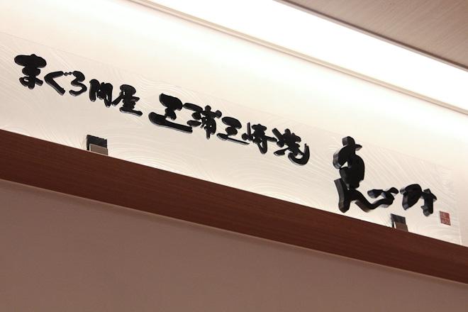 shibuya-hikarie-04-24-12-045.jpg