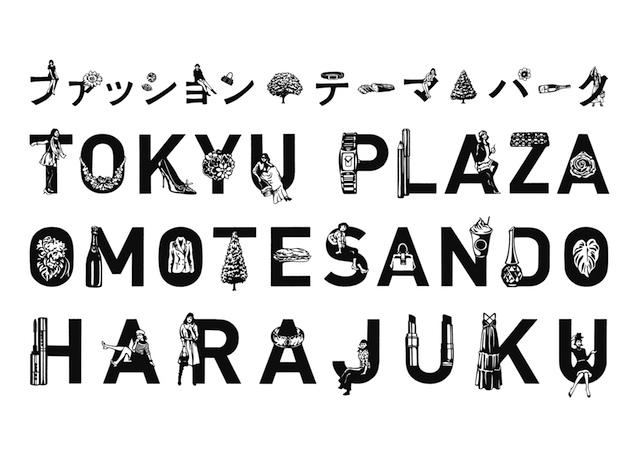 tokyu_omotesando_harajuku_inside_1.jpg