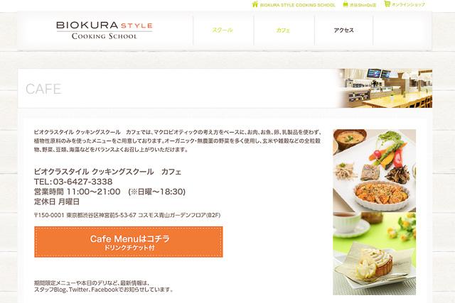 vege_restaurant-20140717_001.jpg