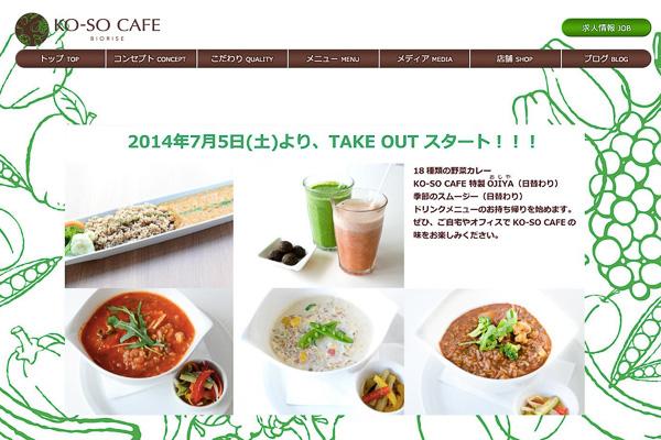 vege_restaurant-20140717_005.jpg