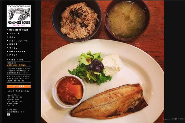 vege_restaurant-20140717_007.jpg