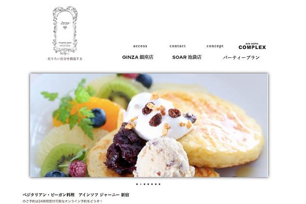 vege_restaurant-20140717_011.jpg