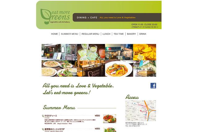 vege_restaurant-20140718_002.jpg