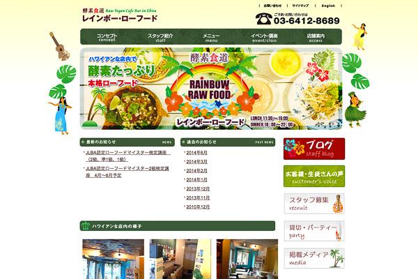 vege_restaurant-20140718_014.jpg
