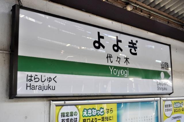 yoyogivillage_002.JPG